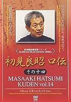 初見良昭 口伝 その十四 [DVD]