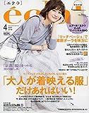 eclat(エクラ) 2019年 04月号