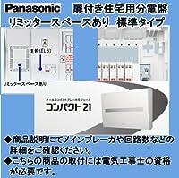 パナソニック電工 住宅用分電盤 BQR35244