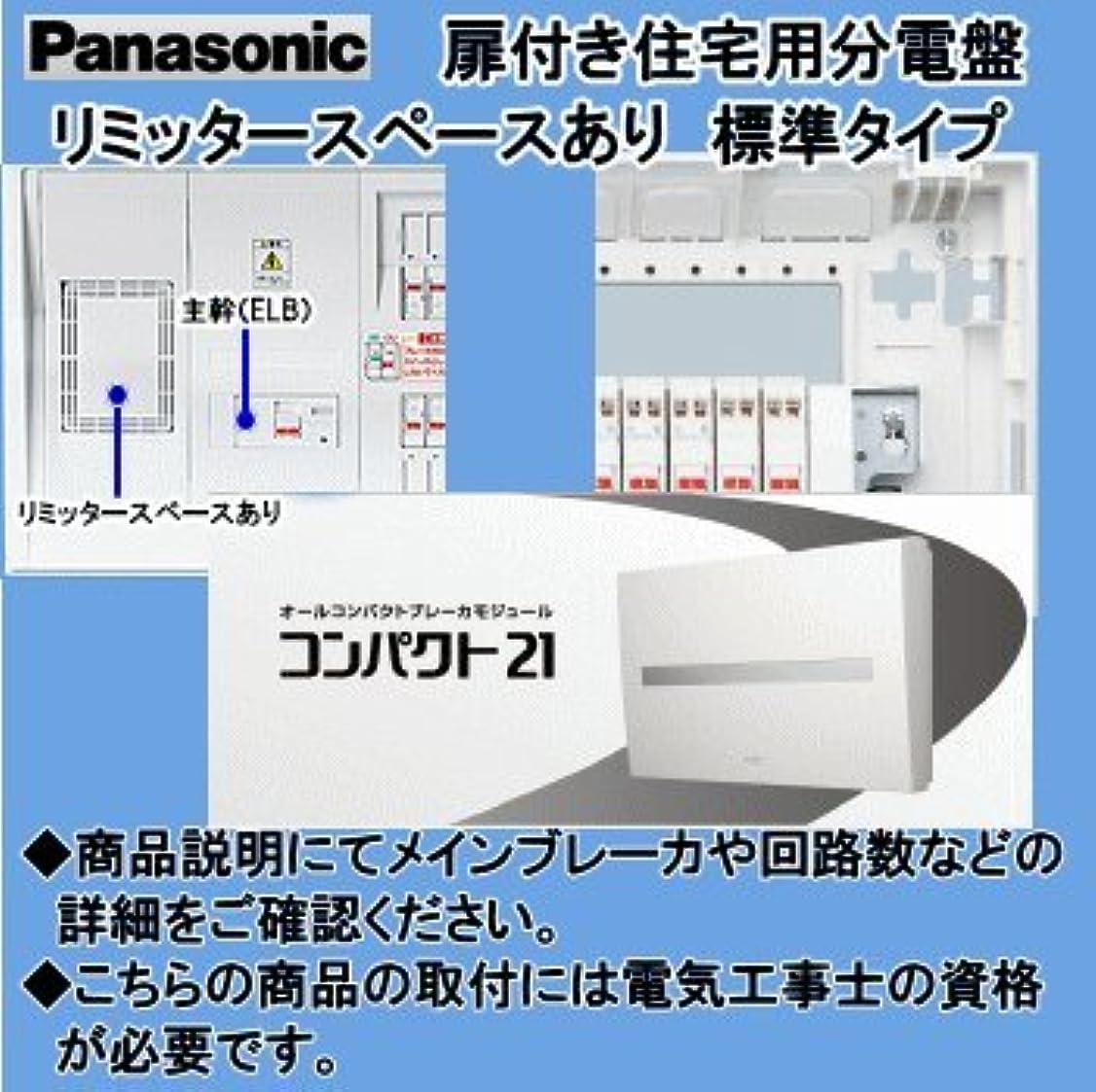 摩擦クローゼットモールス信号パナソニック電工 住宅用分電盤 BQR3562