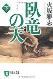 臥竜の天(下) (祥伝社文庫)