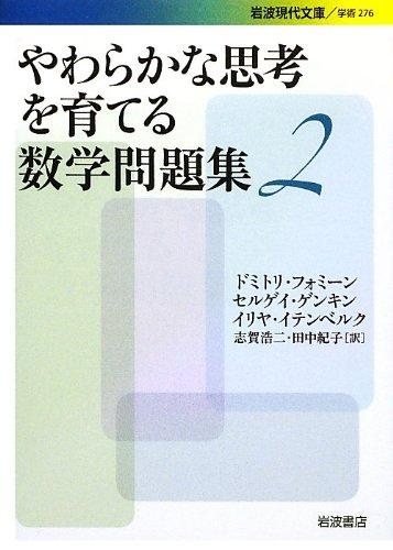 やわらかな思考を育てる数学問題集2 (岩波現代文庫)の詳細を見る