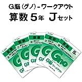 G脳(グノ)-ワークアウト5年算数 Jセット(No.6~10) (G脳(グノ)-ワークアウト)