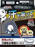 【ケース販売】メンズ リフ あせワキパット あせジミ防止・防臭シート ホワイト 20枚×20個