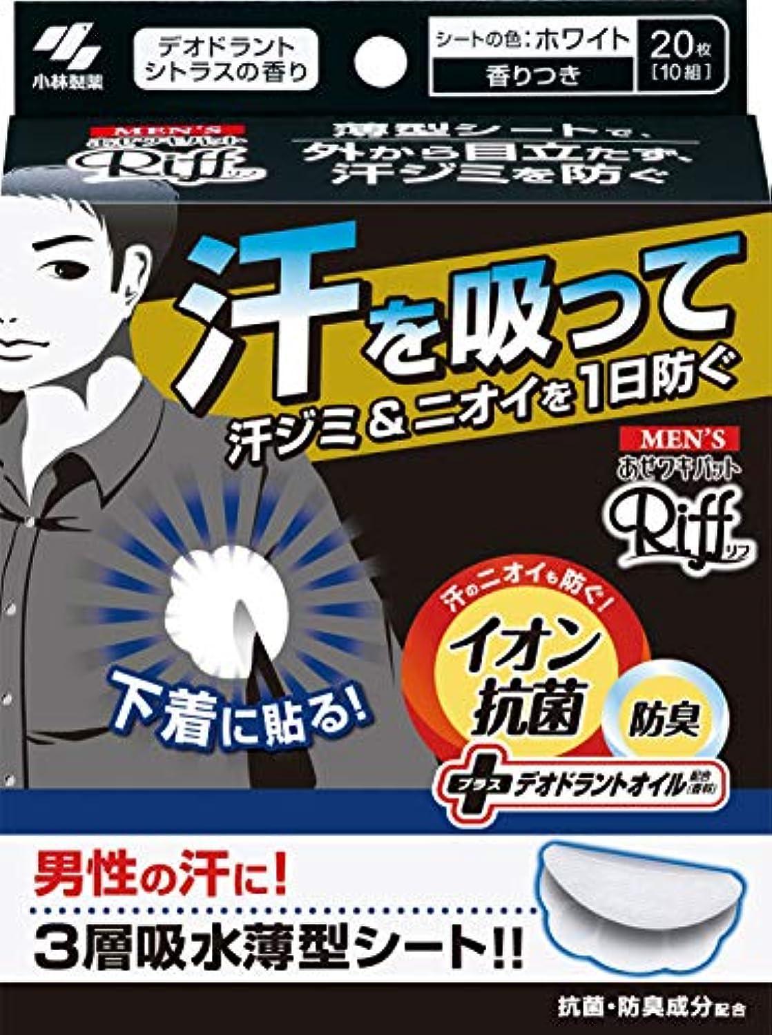 フィードバック広告主郵便物メンズ リフ あせワキパット あせジミ防止?防臭シート ホワイト 20枚