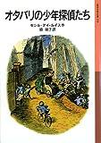 オタバリの少年探偵たち (岩波少年文庫)