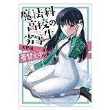 「魔法科高校の劣等生」着替えがテーマの公式ブックが9月発売