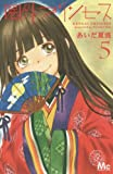 圏外プリンセス 5 (マーガレットコミックス)