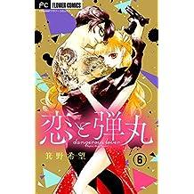 恋と弾丸【マイクロ】(6) (フラワーコミックス)