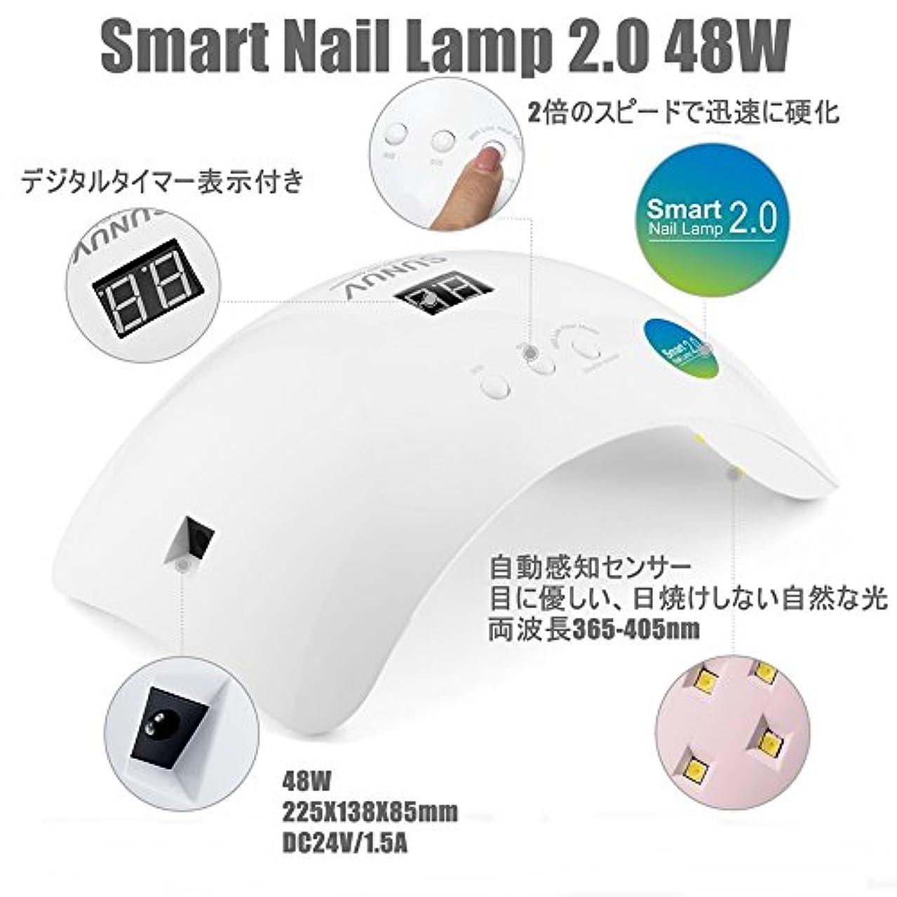 壁猟犬留まる【最新型】【国内6ヶ月保証】Smart Nail Lamp 2.0 48W【ジェルネイルレジン用ライト】