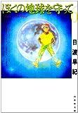 ぼくの地球を守って (第6巻) (白泉社文庫)