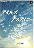 テイルズ・オブ・デスティニーオフィシャルガイドブック