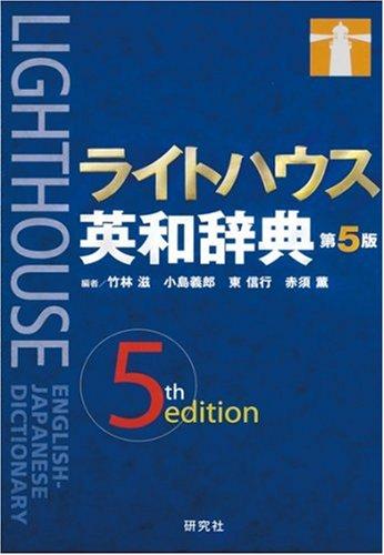 ライトハウス英和辞典<第5版>の詳細を見る