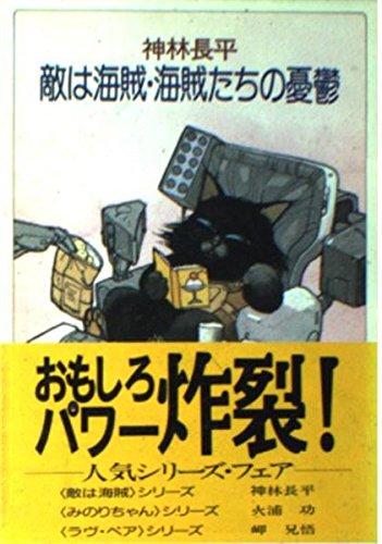 敵は海賊・海賊たちの憂鬱 (ハヤカワ文庫JA)の詳細を見る