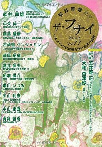 ザ・フナイ 77 (メディアパルムック)