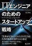 ITエンジニア
