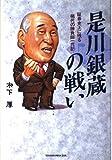 是川銀蔵の戦い―証券史上に残る稀代の勝負師一代記
