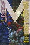メフィスト 2008年 01月号 [雑誌]