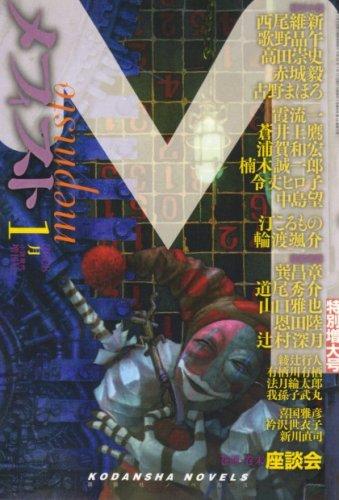 メフィスト 2008年 01月号 [雑誌]の詳細を見る