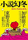 小説幻冬 2019年 07 月号 [雑誌]
