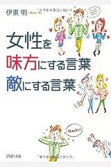 女性を味方にする言葉、敵にする言葉 (PHP文庫) Kindle版