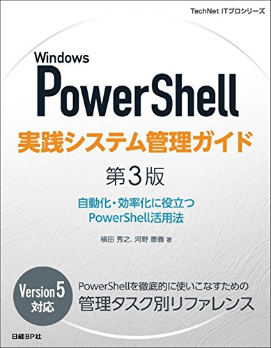 Windows PowerShell実践システム管理ガイド 第3版の電子書籍・スキャンなら自炊の森-秋葉2号店