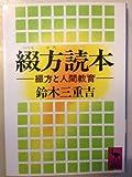 綴方読本―綴方と人間教育 (講談社学術文庫)
