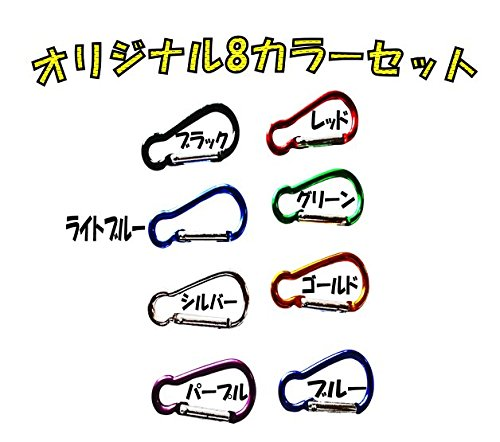 カラビナ6個セット キーホルダー ストラップ ミニ 小型タイプ ロック キャンプ スナップ フック キーチェーン クリップ カラフル マルチカラー (赤、青、緑、黒、金、柴)オリジナル収納袋付き