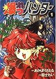 爆れつハンター 1 (電撃コミックス)