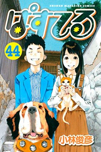 ぱすてる(44) (週刊少年マガジンコミックス)