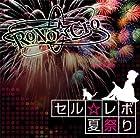 セル☆レボ/ 夏祭り()