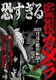 恐すぎる監視カメラ 2021 真夏の総集編30本 [DVD]