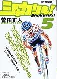 シャカリキ! 5 (My First WIDE)