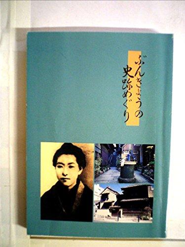 ぶんきょうの史跡めぐり (1983年)