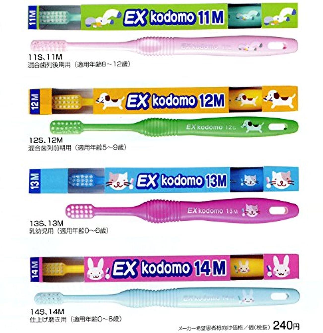 ライオン コドモ DENT.EX kodomo 1本 14M  ピンク (仕上げ磨き用?0?6歳)