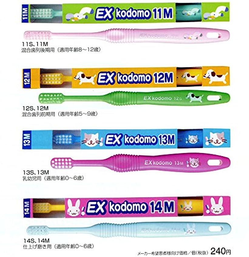 論理的あえぎすり減るDENT.EX kodomo/11M ピンク (混合歯列後期用?8?12歳)