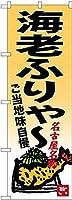 のぼり旗 海老ふりゃー 名古屋名物 SNB-3542(受注生産)