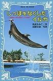 しっぽをなくしたイルカ 沖縄美ら海水族館フジの物語 (講談社青い鳥文庫)