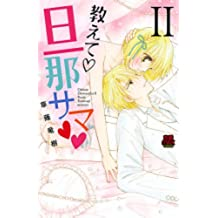 教えて・旦那サマ【電子単行本】 2 (MIU 恋愛MAX COMICS)