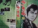 俺は用心棒(9) [VHS]