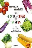 国産・イタリア野菜のすすめ:育てて楽しい!! 食べて元気!!