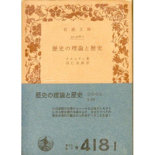 歴史の理論と歴史 (岩波文庫 青 418-1)の詳細を見る