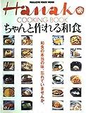 ちゃんと作れる和食―和食の本当の味、忘れていませんか。 (マガジンハウスムック Hanako COOKING BOOK)
