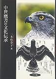 中世鷹書の文化伝承 画像