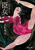 臣女(おみおんな) (徳間文庫)[Kindle版]