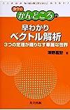 早わかりベクトル解析 ―3つの定理が織りなす華麗な世界― (数学のかんどころ 25)