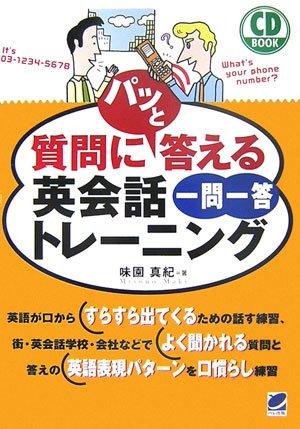 質問にパッと答える英会話一問一答トレーニング (CD BOOK)
