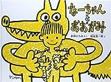 なーちゃんとおおかみ (こどものとも700号記念コレクション20)
