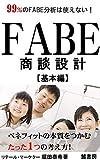 FABE商談設計: お客様は何にお金を支払われるのか? FABE商談設計 基本編 (麓書房)