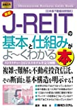 �޲�����ӥ��ͥ��ǿ�J-REIT�δ��ܤȻ��Ȥߤ���~���狼���� (How��nual Business Guide Book)